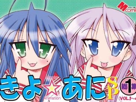【らき☆すた 同人】きよ☆あにSP総集編1+