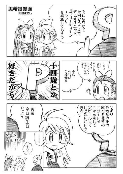 【アイマス 同人】美希り発車!?