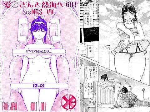 【ラブプラス 同人】愛○さんと熱海へGO!vsMGSVW