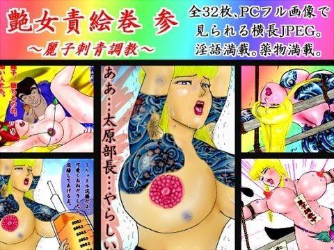 麗子刺青調教