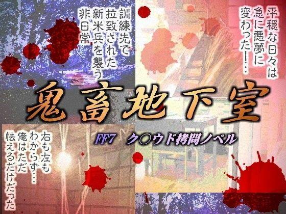 【ファイナルファンタジー 同人】鬼畜地下室