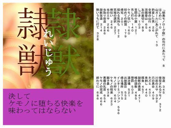 【ナギ 同人】隷獣郁美モノローグ版