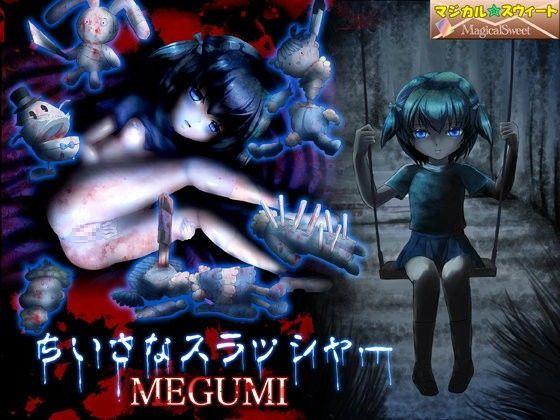 ちいさなスラッシャー MEGUMI d_049480のパッケージ画像