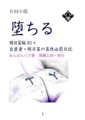 小説「堕ちる 明日菜編01」プラス d_049493のパッケージ画像