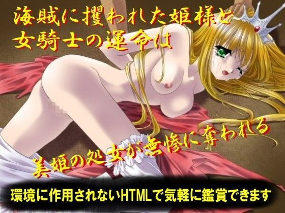 オーロラ姫II被虐の魔境(HTML版)