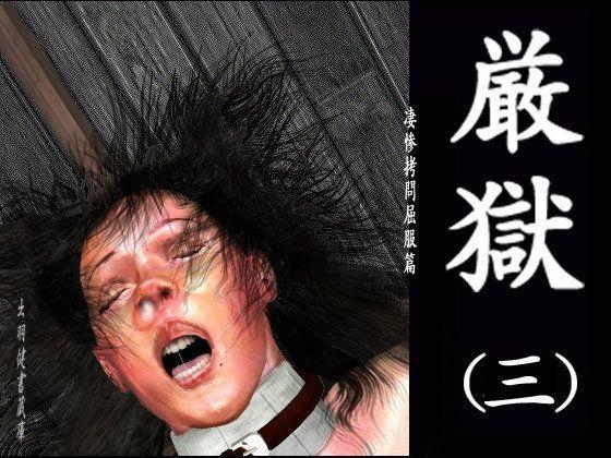 絵物語 厳獄(三) 凄惨拷問屈服篇