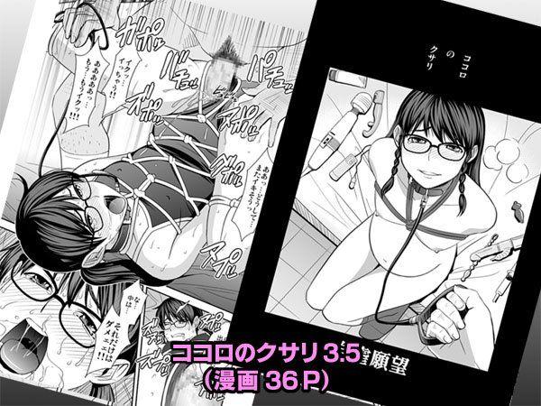 DMM【ココロのクサリ3.5 自虐願望(裏)】