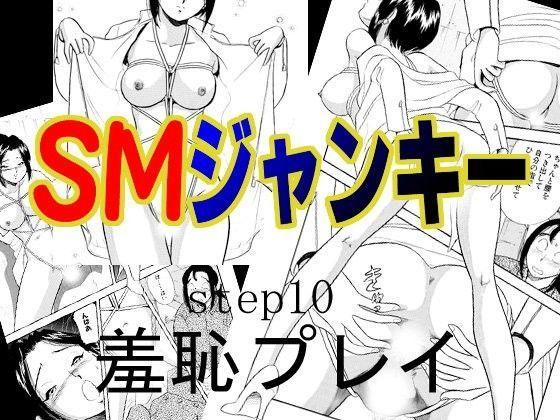 SMジャンキー・step10・羞恥プレイ