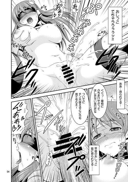 幻想郷ノ王 〜陵●編 総集編〜のサンプル画像3
