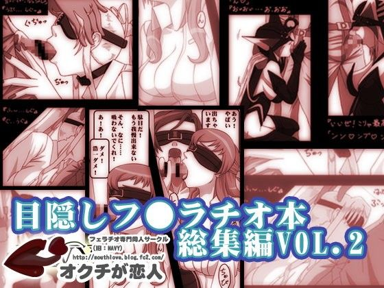 【鉄のラインバレル 同人】目隠しフェラチオ総集編VOL.2