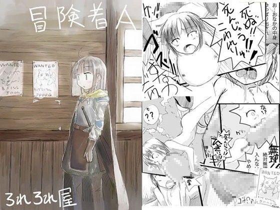 【ろれろれ屋 同人】冒険者A