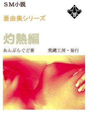 亜由美 灼熱編