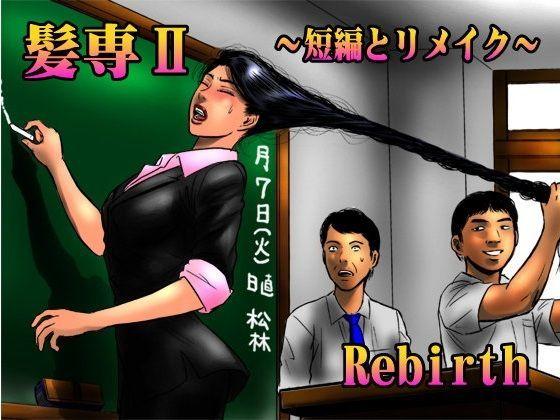 髪専II〜短編とリメイク〜