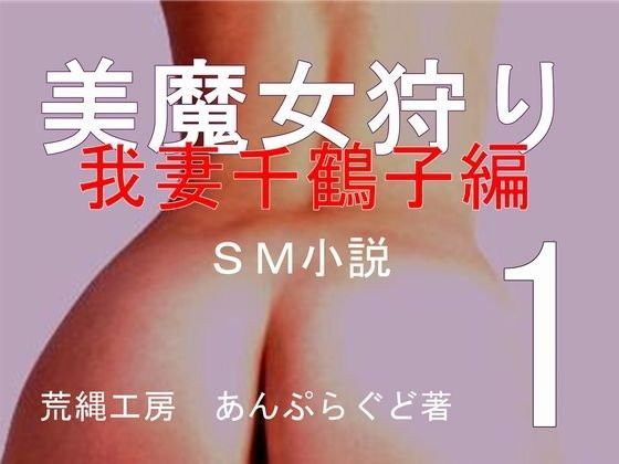 美魔女狩り 我妻千鶴子編 1