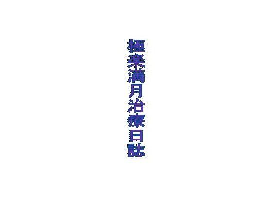 【千切り野菜 同人】極楽満月治療日誌