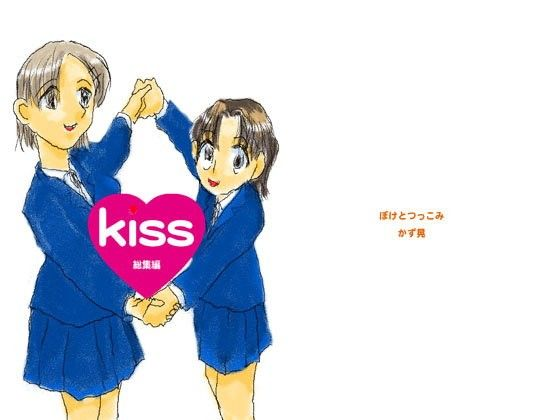 kiss総集編