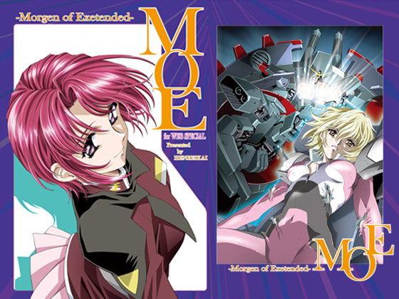 MOE -Morgen of Exetended-(WEB限定版)