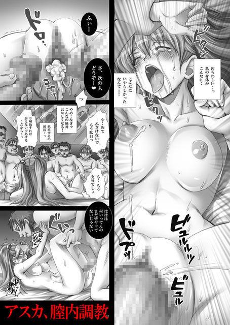 アスカ、膣内調教