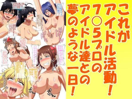 【アイマス 同人】【無料】7●5プロの日常!