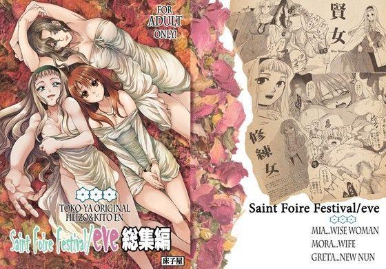 Saint Foire Festival/eve 総集編