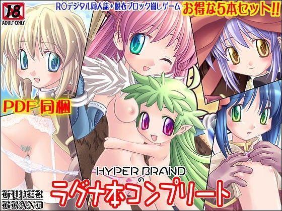 【同人誌セット】HYPER BRANDのラグナ本 コンプリート
