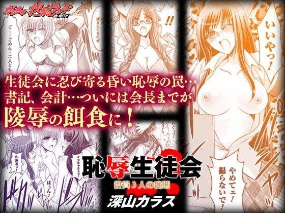 恥辱生徒会 役員3人の痴態 〜がっちり★快楽ランド増刊〜