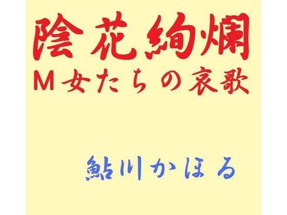 【鮎川かほる 同人】陰花絢爛M女たちの哀歌