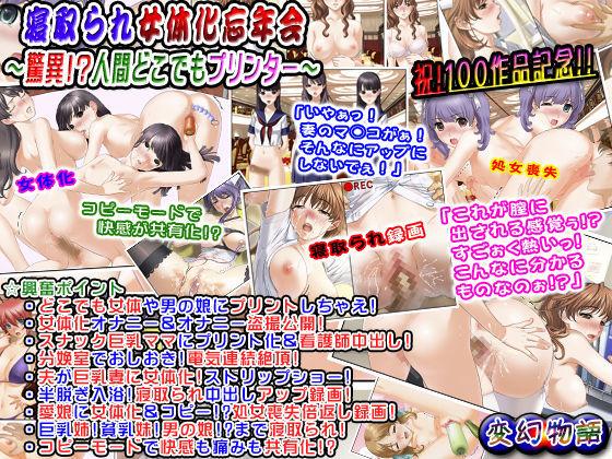 祝!100作品記念!!「寝取られ女体化忘年会〜驚異!?人間ど...