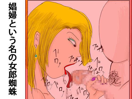 【フリークスタジオ 同人】娼婦という名の女郎蜘蛛