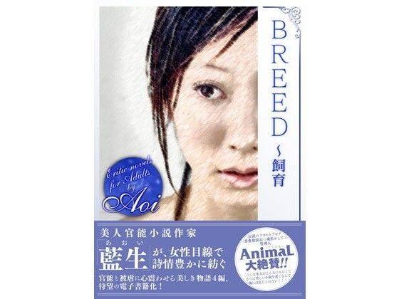BREED(ブリード)〜飼育