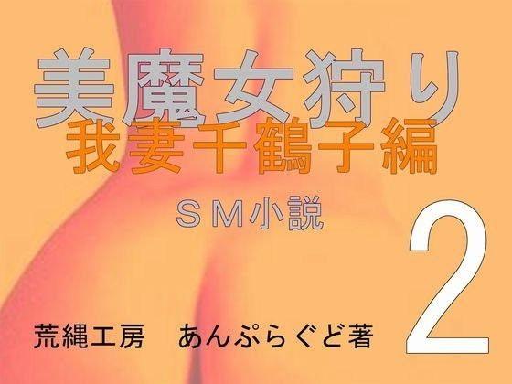 【荒縄工房 同人】美魔女狩り我妻千鶴子編2
