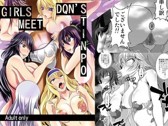 【インフィニット・ストラトス 同人】GIRLSMEETDQN'STINPO