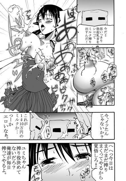 【win win 同人】~搾乳~milkqueen