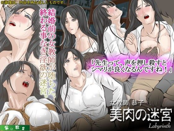 【黒い教室 同人】女教師恭子「美肉の迷宮」