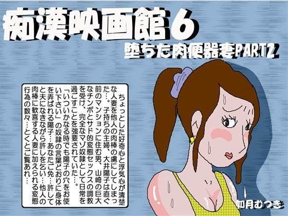 【如月むつき 同人】痴漢映画館6