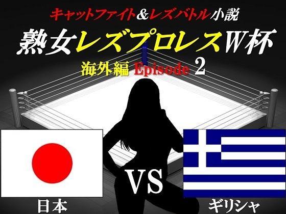 【百花繚乱 同人】熟女レズプロレスW杯Episode2日本VSギリシャ