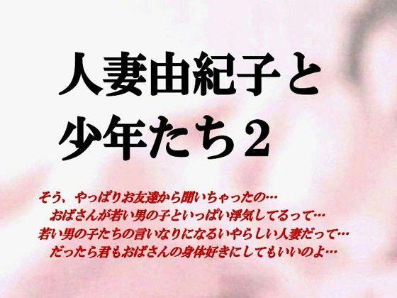 【ミドリ座 同人】人妻由紀子と少年たち2
