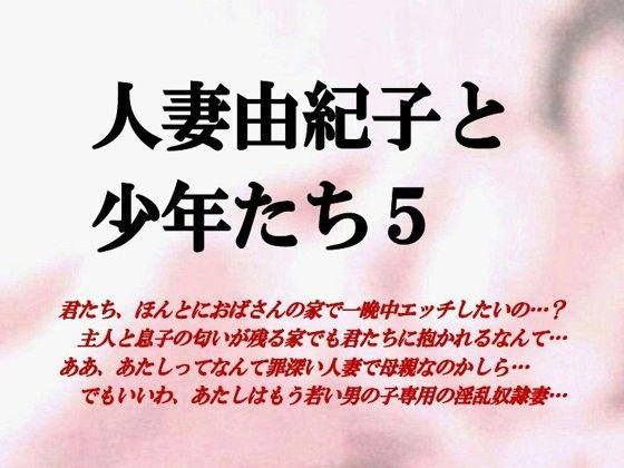 【ミドリ座 同人】人妻由紀子と少年たち5