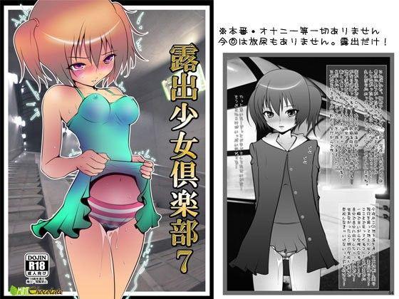 【ワンピース 同人】露出少女倶楽部7