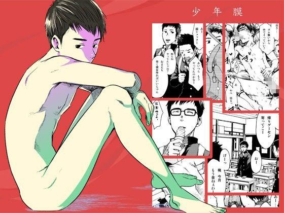 【■BOX■ 同人】少年膜