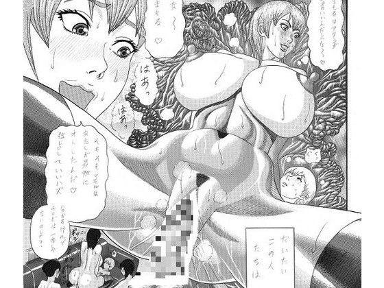 【渡辺党 同人】女教師淫肉披露