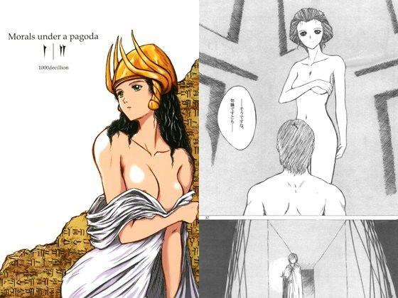Morals under a pagoda I/II