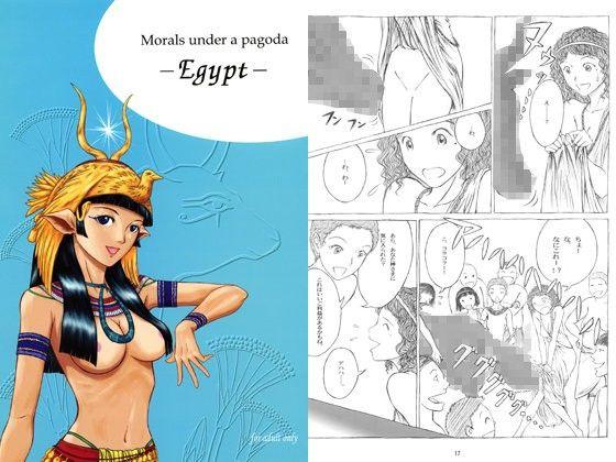 Morals under a pagoda -Egypt-