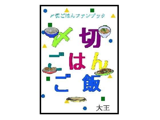 【4コマ大王 同人】〆切ごはんご飯