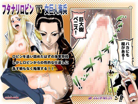 【高津娼会 同人】フタナリロビンVS女巨人海兵