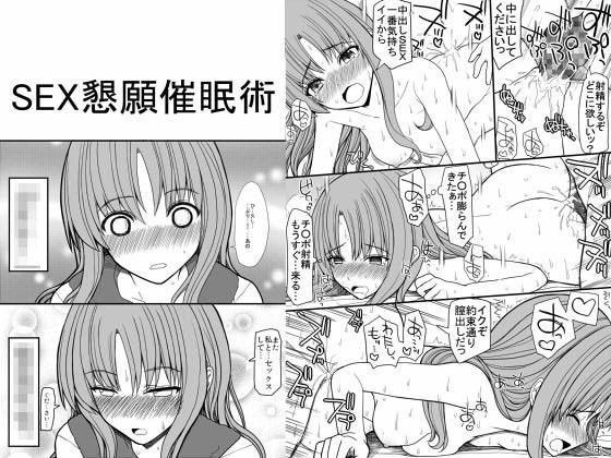 【EsuEsu 同人】SEX懇願催眠術