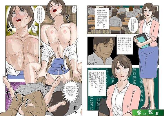 女教師みゆき「淫獄調教日誌」