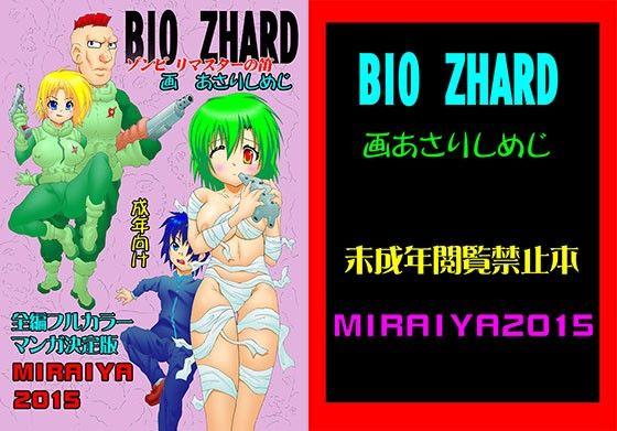 【未来屋 同人】BIOZHARD