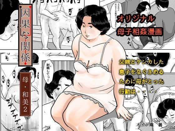 因果な関係ー母・和美2ー