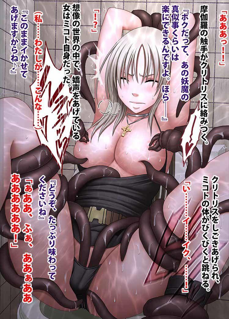 退魔士ミコト2前編コミックVer